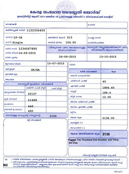 KSEB Bill View – View and Download Latest KSEB Electricity Bill Online
